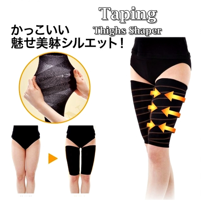 Taping Beauty Thighs Slimming Shaper for leg