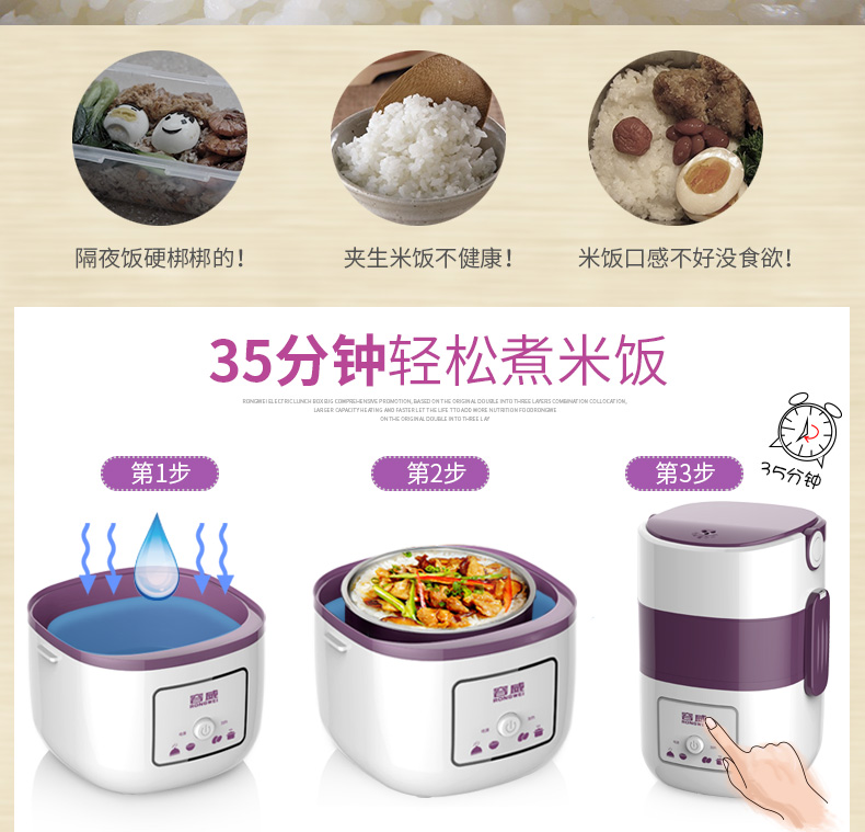 Electric Heating Lunch Box 3 layer 1.9L
